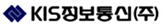KIS정보통신(주)